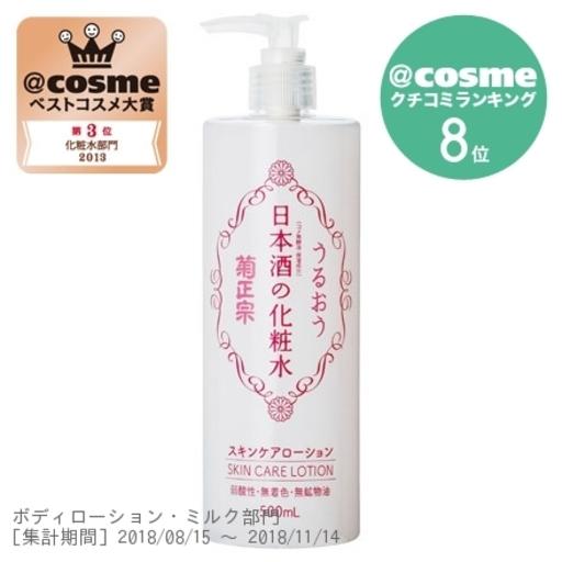 化粧水 おすすめ 乾燥肌