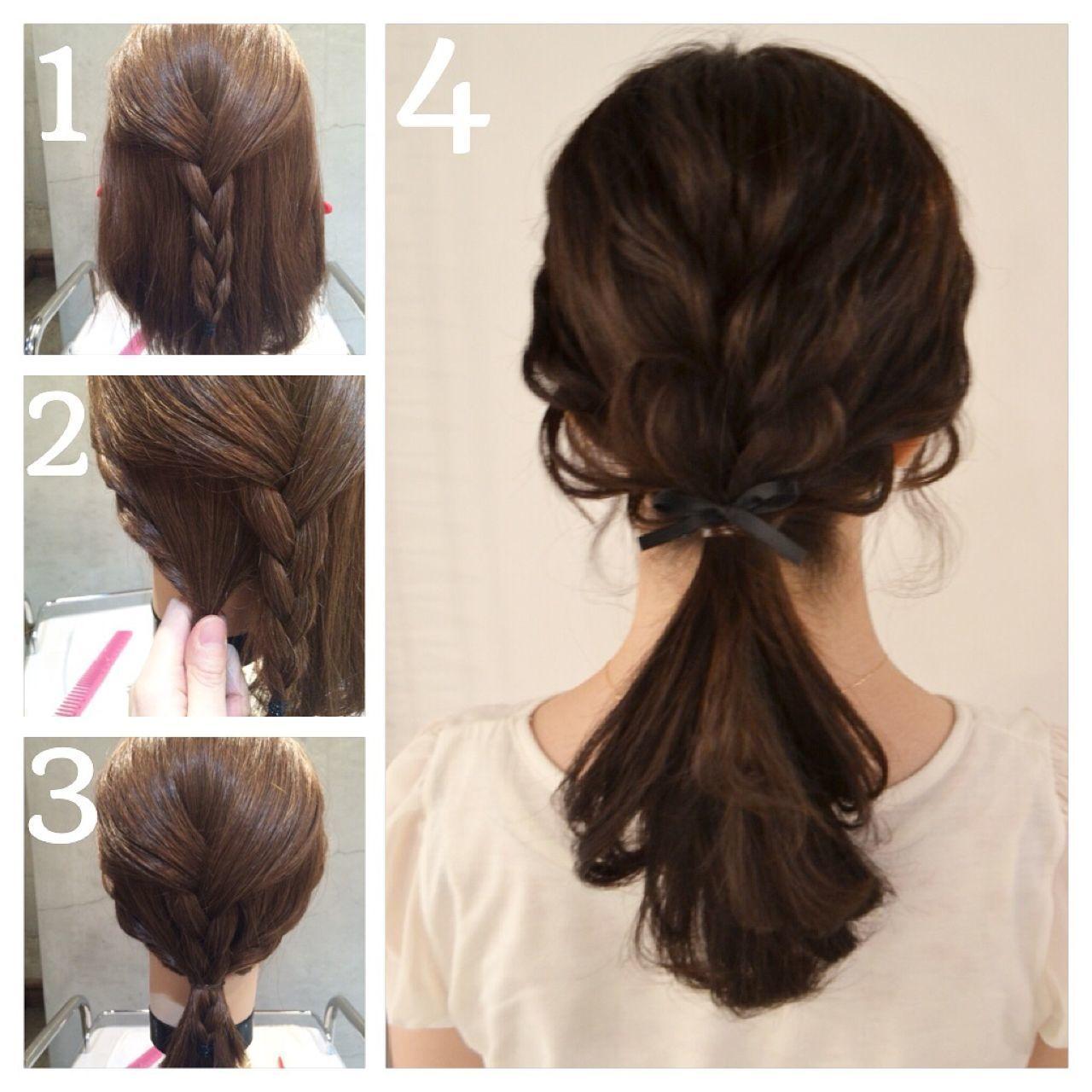 こちらは、三つ編みをアレンジとして使った髪型。三つ編みを組み合わせるだけで、一気におしゃれなヘアスタイルができあがります。 <作り方> 1. 髪 を上下に分ける