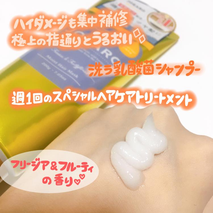 JOEARO(ジョアーロ) モイストヘアマスク 200g フルーティフローラルの香り(その他ヘアケア)を使ったクチコミ(2枚目)