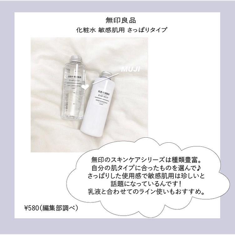 無印良品 無印良品 化粧水・敏感肌用・さっぱりタイプ(化粧水)を使ったクチコミ(3枚目)