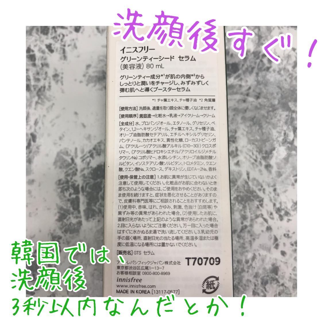 イニスフリー イニスフリー・グリーンティーシード セラム 80ml(美容液)を使ったクチコミ(2枚目)