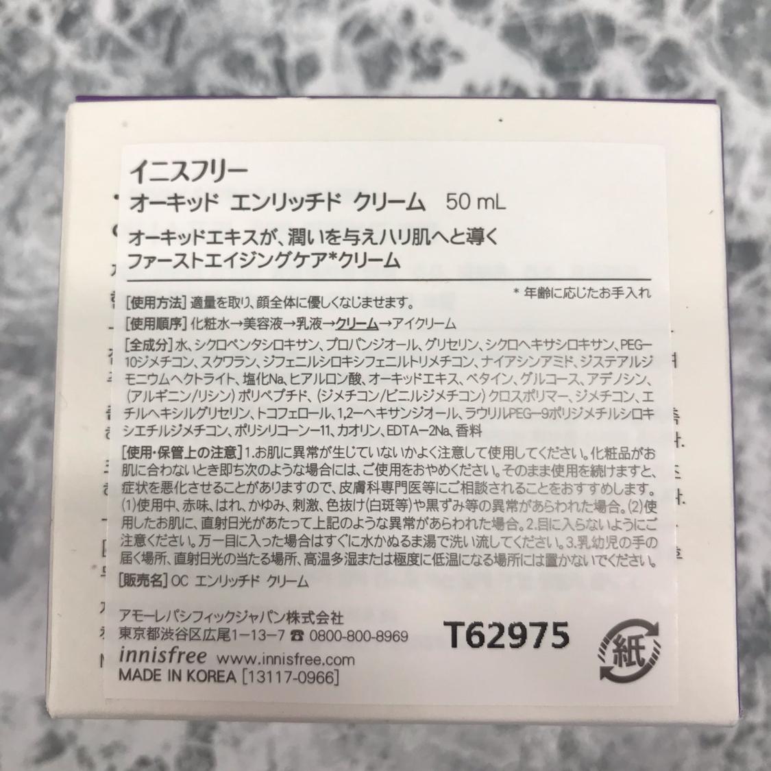 イニスフリー イニスフリー日本公式オーキッド エンリッチド クリーム50ml(フェイスクリーム・スキンケアクリーム)を使ったクチコミ(2枚目)