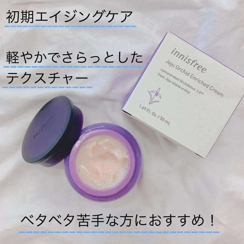 イニスフリー イニスフリー日本公式 オーキッドクリーム50mL(乳液)を使ったクチコミ(2枚目)