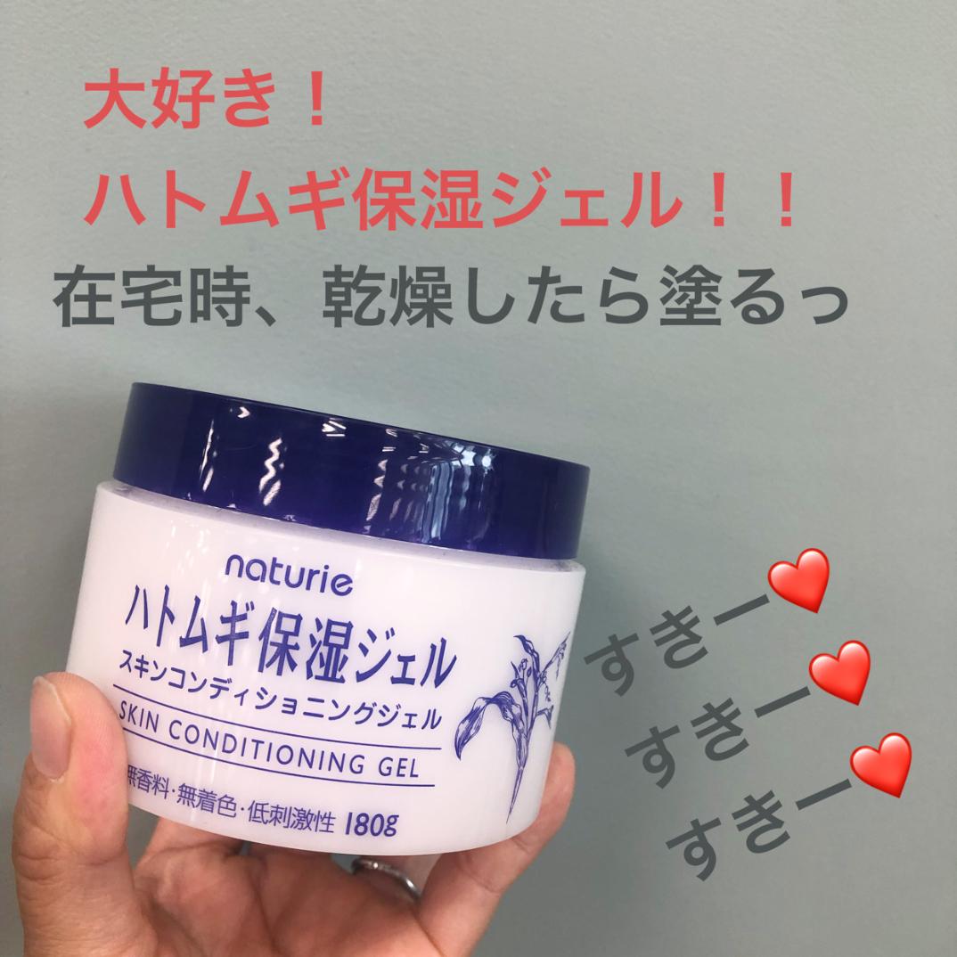 イミュ ナチュリエ  ハトムギ保湿ジェル(オールインワン化粧品)を使ったクチコミ(3枚目)
