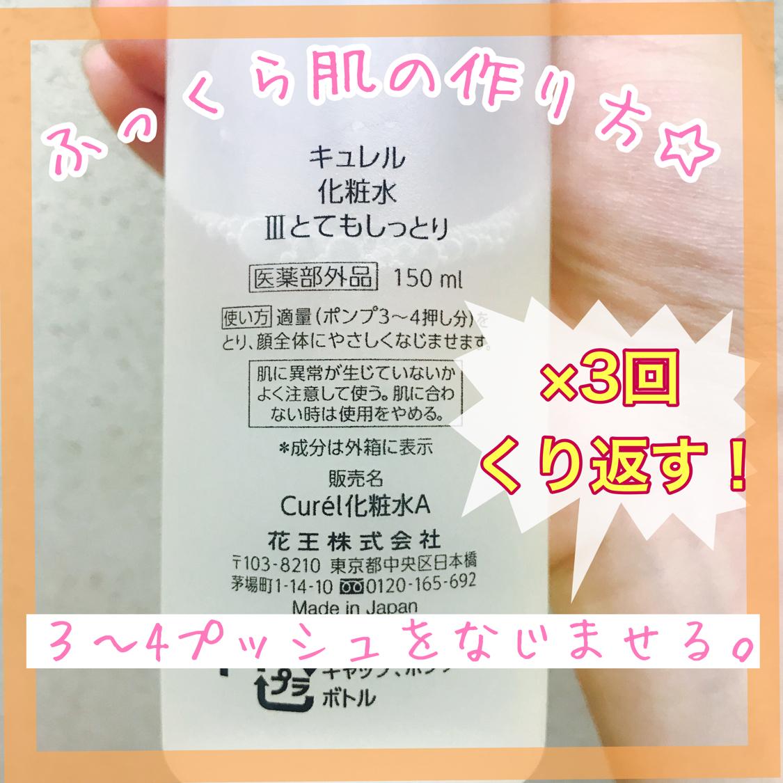 キュレル キュレル 化粧水 III とてもしっとり 【医薬部外品】(化粧水)を使ったクチコミ(2枚目)