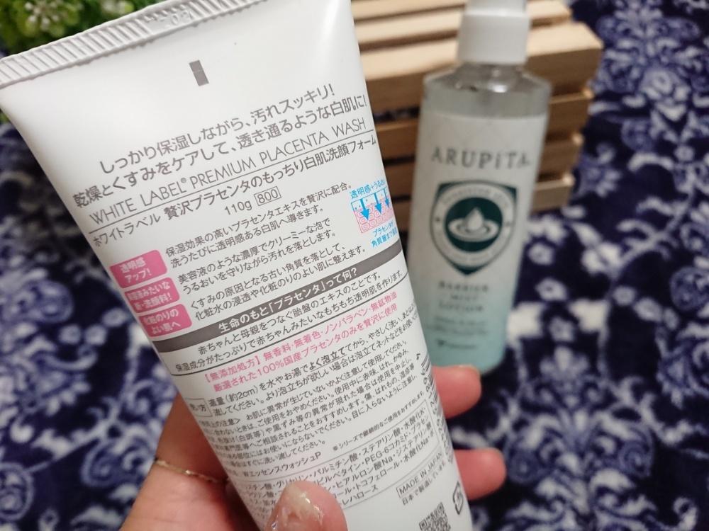 ホワイトラベル ホワイトラベル 贅沢プラセンタのもっちり白肌洗顔フォーム 110g(その他洗顔料)を使ったクチコミ(3枚目)