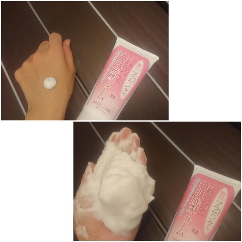 ホワイトラベル ホワイトラベル 贅沢プラセンタのもっちり白肌洗顔フォーム 110g(その他洗顔料)を使ったクチコミ(4枚目)