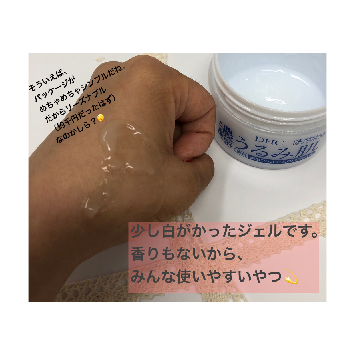 DHC DHC濃密うるみ肌 薬用美白ワンステップリッチジェル(医薬部外品)(フェイスクリーム・スキンケアクリーム)を使ったクチコミ(3枚目)