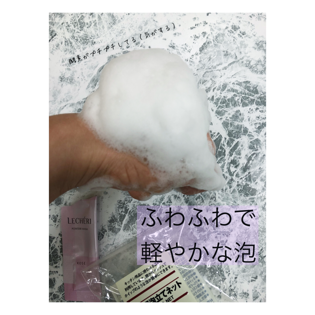 コーセー ルシェリ 洗顔パウダー 0.4g*32包(その他洗顔料)を使ったクチコミ(3枚目)