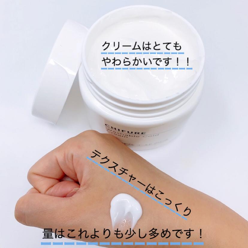 ちふれ ウォッシャブル コールド クリーム(乳液)を使ったクチコミ(2枚目)