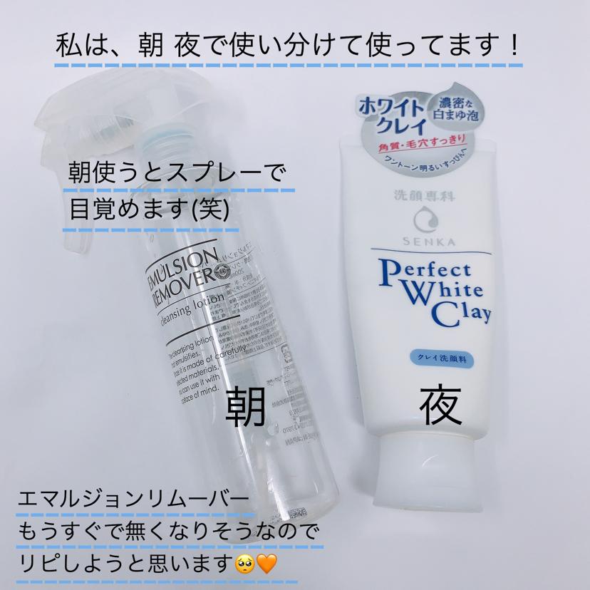 水橋保寿堂製薬 エマルジョンリムーバー 200ml(その他クレンジング)を使ったクチコミ(2枚目)