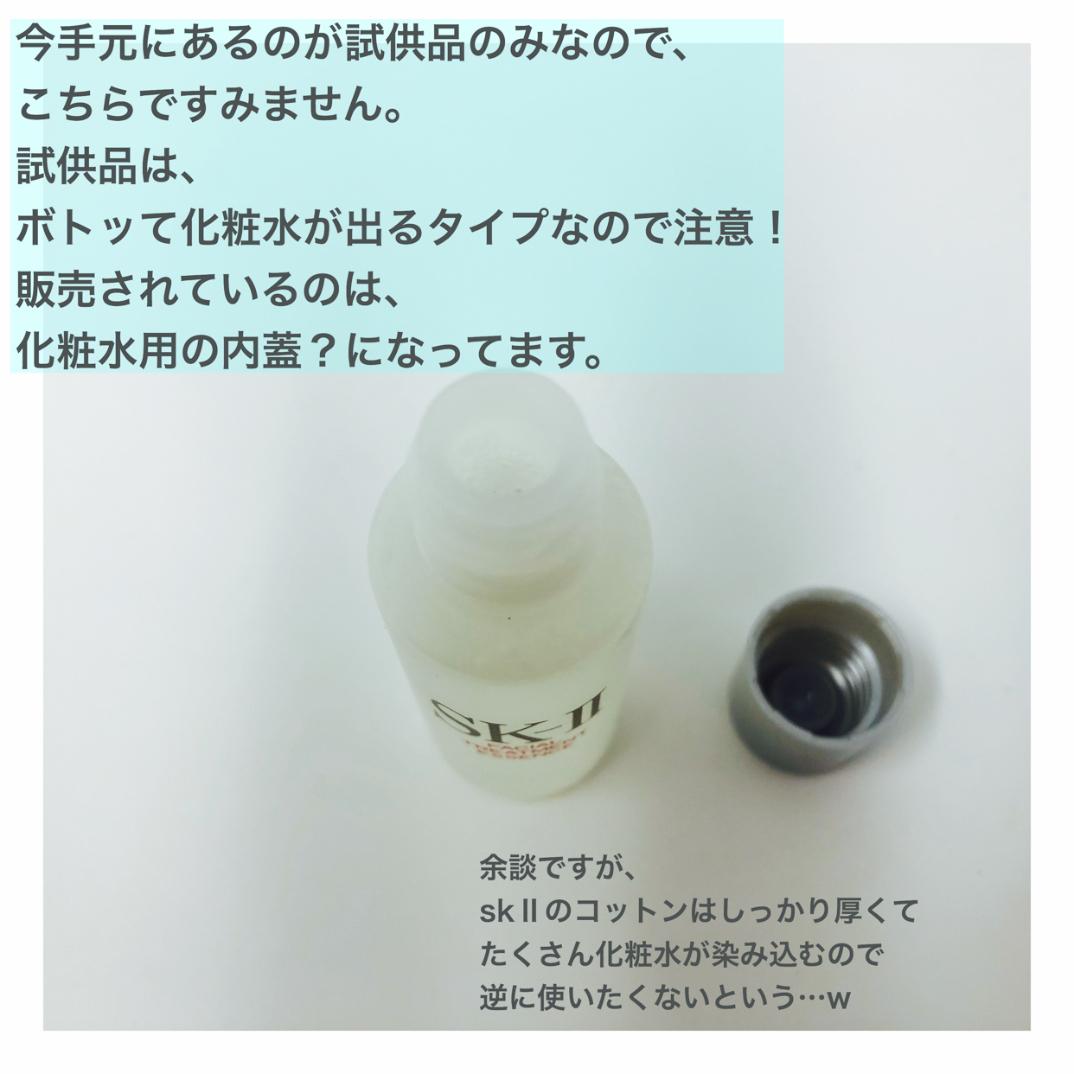 SK-II SK-II■フェイシャル トリートメント エッセンス 75ml(化粧水)を使ったクチコミ(2枚目)