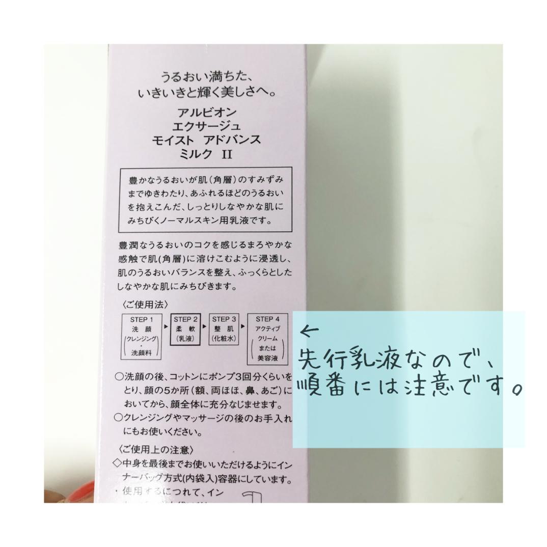 アルビオン モイスト アドバンス ミルク II 200g(乳液)を使ったクチコミ(3枚目)