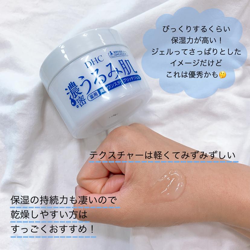 DHC ディーエイチシー 濃密うるみ肌 オールインワンリッチジェル SS(フェイスクリーム・スキンケアクリーム)を使ったクチコミ(2枚目)