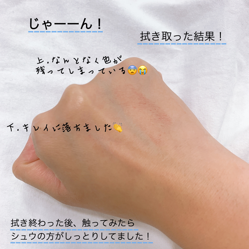 シュウ ウエムラ リセット ティントリップ リムーバー(その他クレンジング)を使ったクチコミ(6枚目)