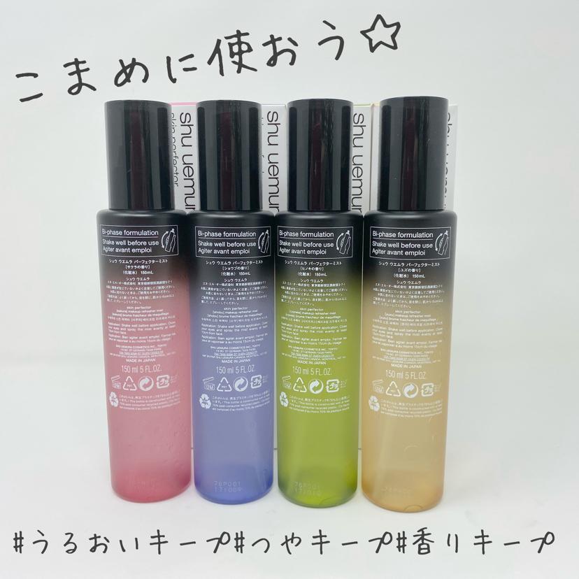 シュウ ウエムラ パーフェクターミスト(化粧水)を使ったクチコミ(2枚目)