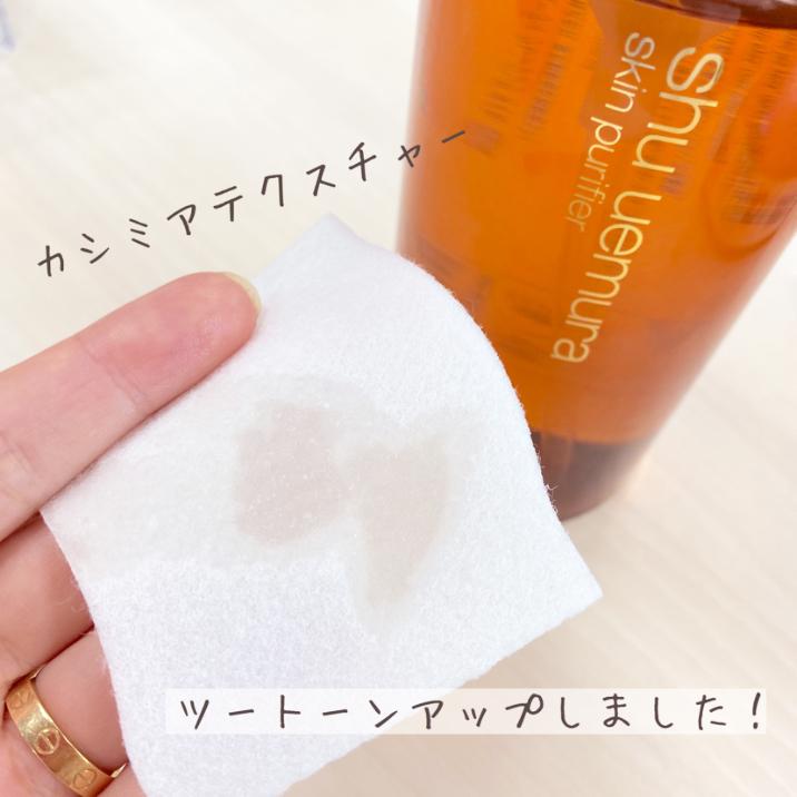 シュウ ウエムラ シュウウエムラ アルティム8 スブリム ビューティクレンジングオイル 450ml(その他クレンジング)を使ったクチコミ(2枚目)