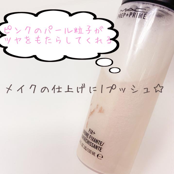 マック MAC マック プレッププライムフィックス+ #ROSE 100mL(化粧水)を使ったクチコミ(2枚目)