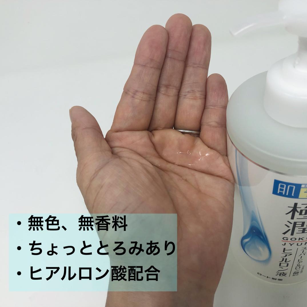 肌研 極潤 ヒアルロン液 170mL(美容液)を使ったクチコミ(2枚目)