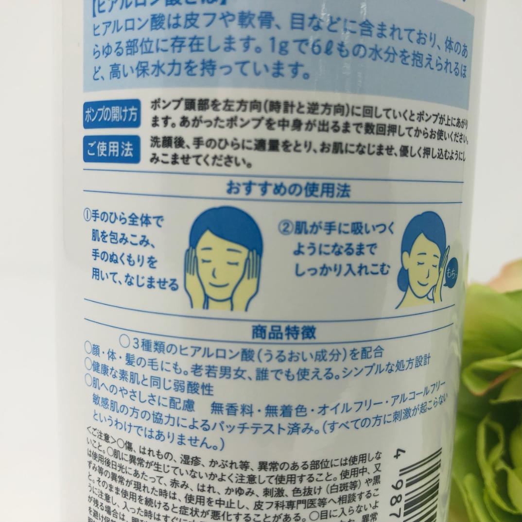肌研 極潤 ヒアルロン液 170mL(美容液)を使ったクチコミ(3枚目)
