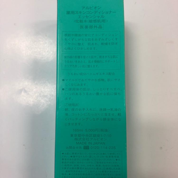 アルビオン 薬用スキンコンディショナー エッセンシャル 330ml(化粧水)を使ったクチコミ(3枚目)