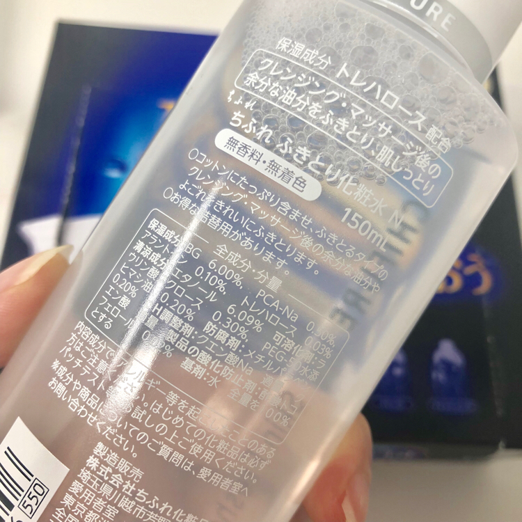 ちふれ ふきとり化粧水(拭き取り化粧水)を使ったクチコミ(3枚目)