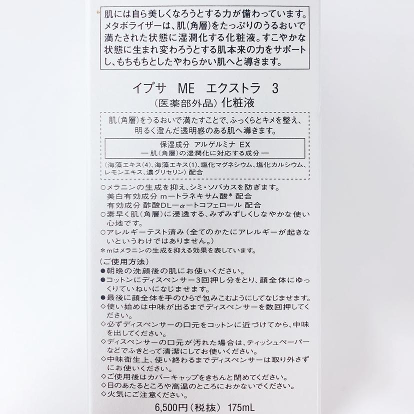 イプサ IPSA イプサ ME エクストラ 3 175ml(化粧水)を使ったクチコミ(3枚目)