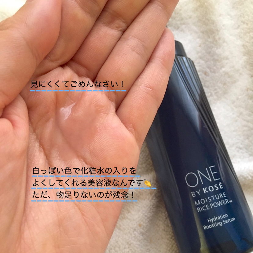 コーセー ONE BY KOSE (ワン バイ コーセー) 薬用保湿美容液 ラージ 120mL(美容液)を使ったクチコミ(3枚目)
