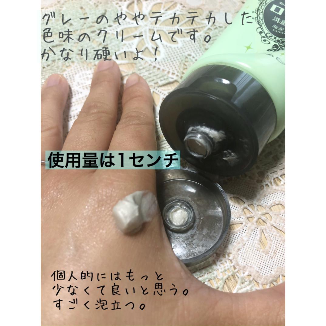 ロゼット ロゼット 洗顔パスタ 海泥スムース(その他洗顔料)を使ったクチコミ(2枚目)