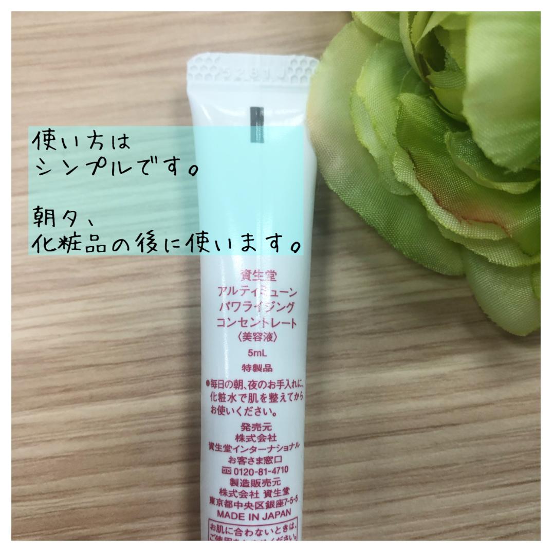 SHISEIDO 資生堂 アルティミューン パワライジング コンセントレート   50ml @ 美容液・ジェル(美容液)を使ったクチコミ(3枚目)