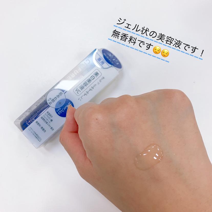 ちふれ 美白美容液 VC 30ml(美容液)を使ったクチコミ(2枚目)