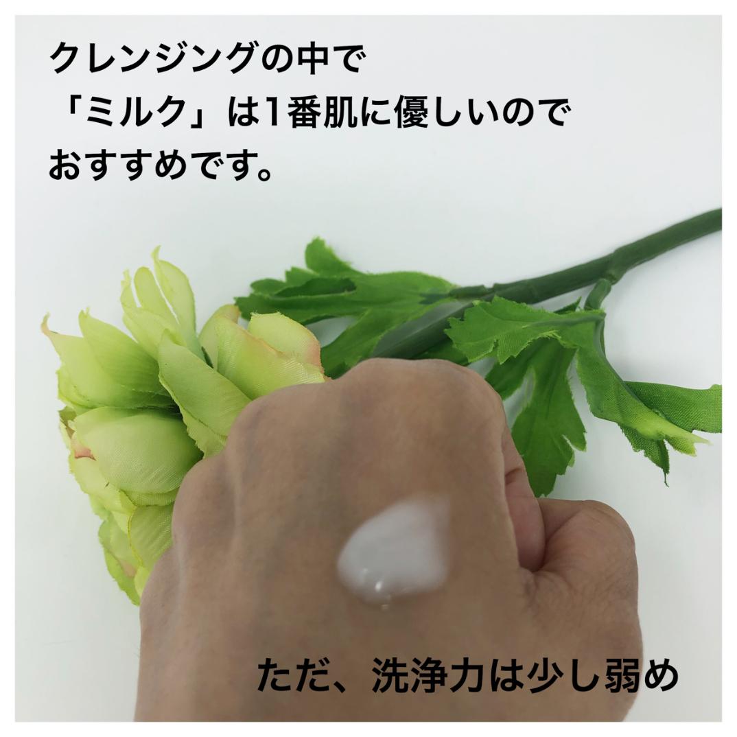 カバーマーク トリートメント クレンジング ミルク(クレンジングミルク)を使ったクチコミ(2枚目)