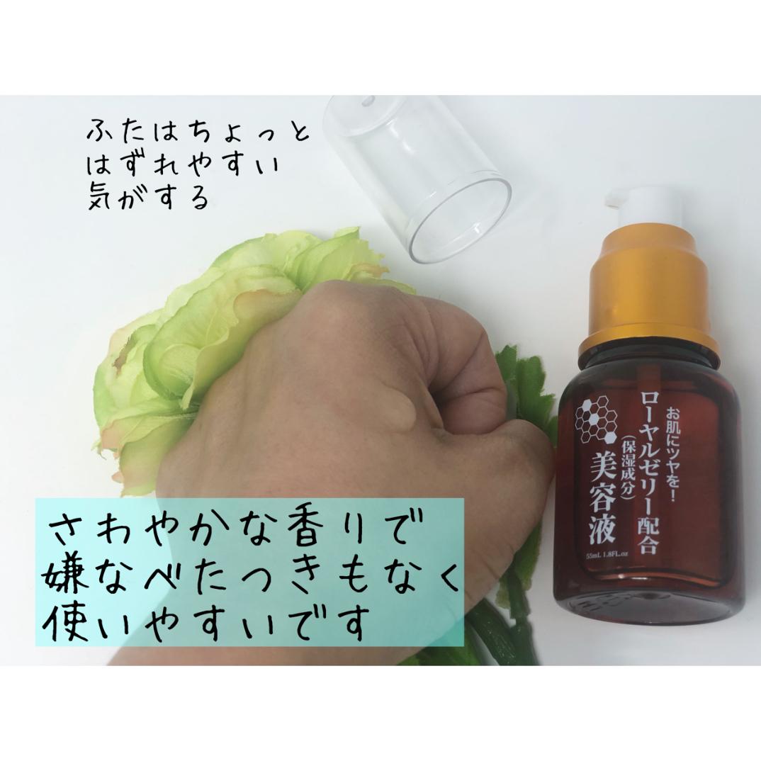 RJローション(美容液)を使ったクチコミ(2枚目)