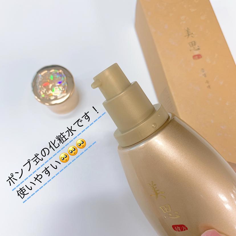 ミシャ 美思 クムソル 化粧水(化粧水)を使ったクチコミ(2枚目)