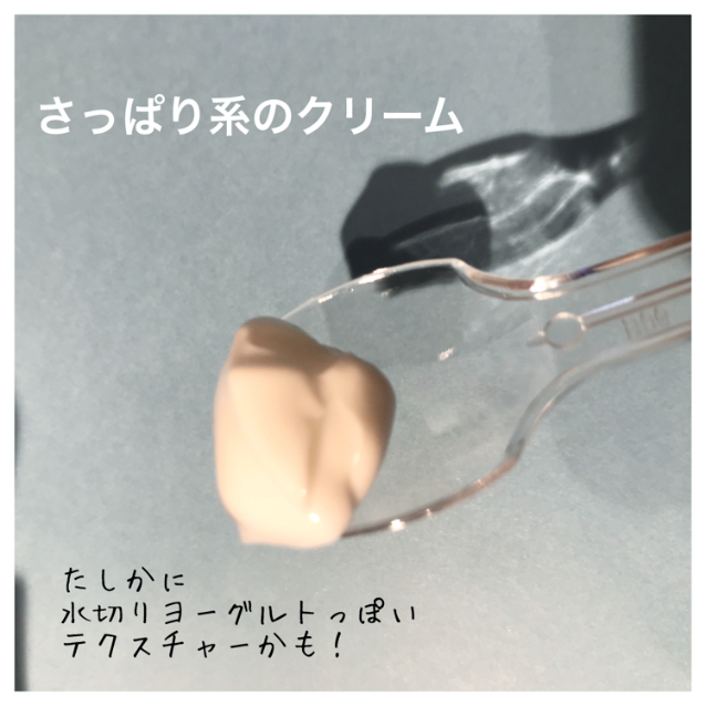 キュチュラ キュチュラ Nクリーム 45g(フェイスクリーム・スキンケアクリーム)を使ったクチコミ(4枚目)