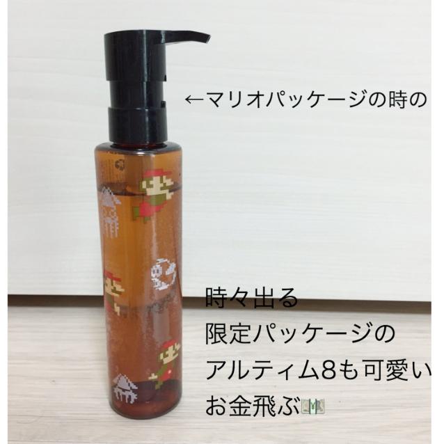 シュウウエムラ アルティム8∞スブリム ビューティー クレンジングオイル450ml(クレンジングオイル)を使ったクチコミ(2枚目)