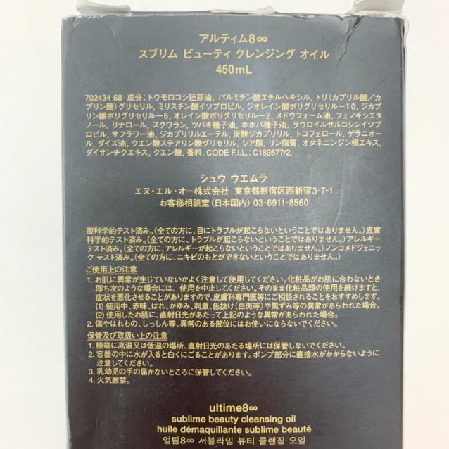 シュウウエムラ アルティム8∞スブリム ビューティー クレンジングオイル450ml(クレンジングオイル)を使ったクチコミ(3枚目)