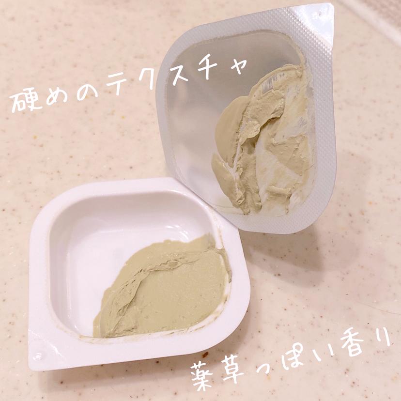 CICAカプセルマスク (10個入り)(洗い流すマスク・パック)を使ったクチコミ(2枚目)