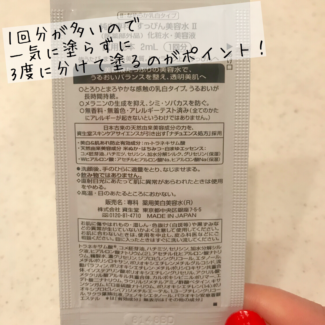 SHISEIDO すっぴん美容水Ⅱ(医薬部外品)(化粧水)を使ったクチコミ(3枚目)