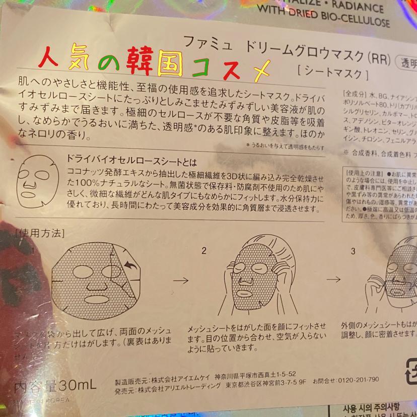 ドリームグロウマスクRR(透明感・キメ)(洗い流すマスク・パック)を使ったクチコミ(3枚目)