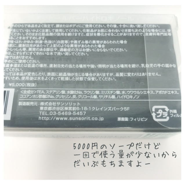 サンソリット サンソリット スキンピールバー ハイドロキノール(135g)くすみ肌用(フェイスクリーム・スキンケアクリーム)を使ったクチコミ(2枚目)