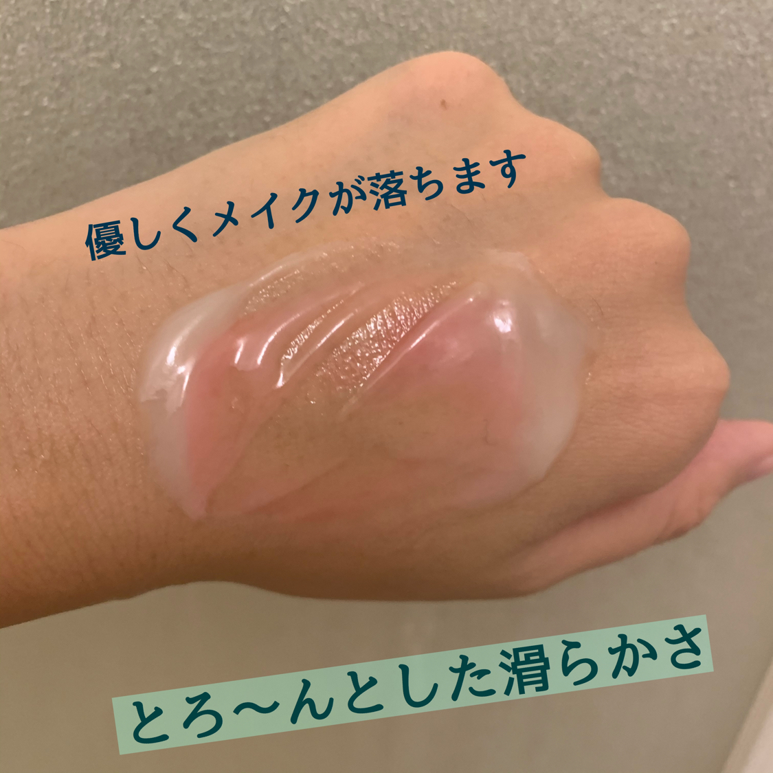 SHIRO タマヌクレンジングバーム(クレンジングバーム)を使ったクチコミ(2枚目)