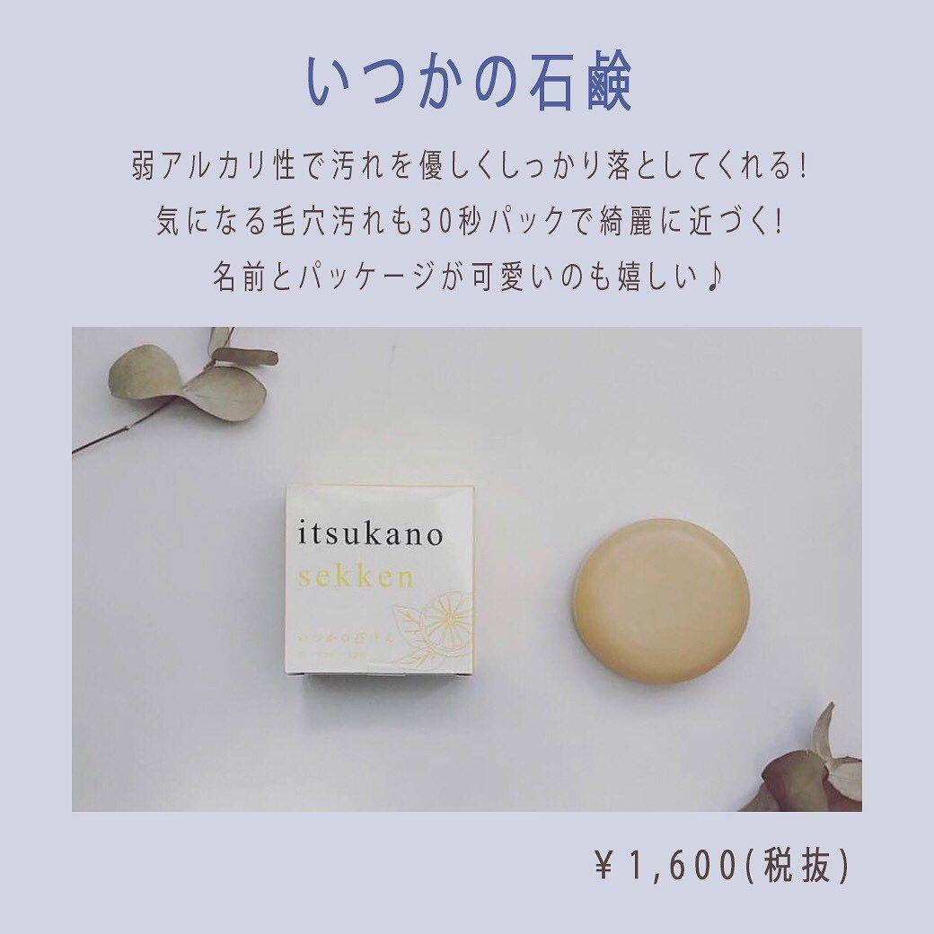 水橋保寿堂製薬 いつかの石けん(その他洗顔料)を使ったクチコミ(2枚目)