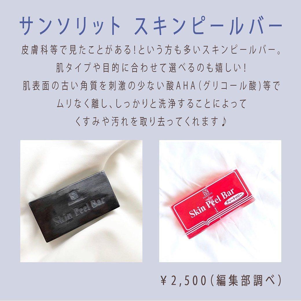 水橋保寿堂製薬 いつかの石けん(その他洗顔料)を使ったクチコミ(4枚目)