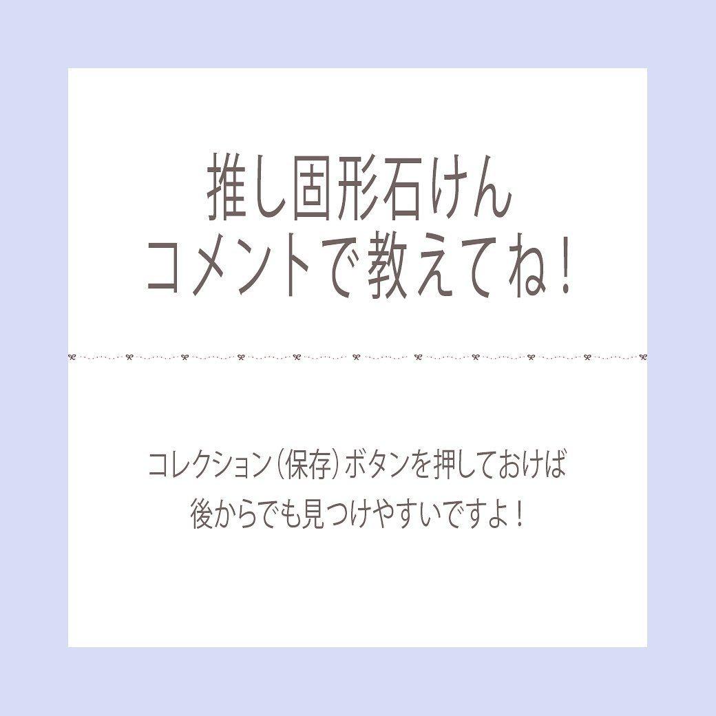 水橋保寿堂製薬 いつかの石けん(その他洗顔料)を使ったクチコミ(5枚目)