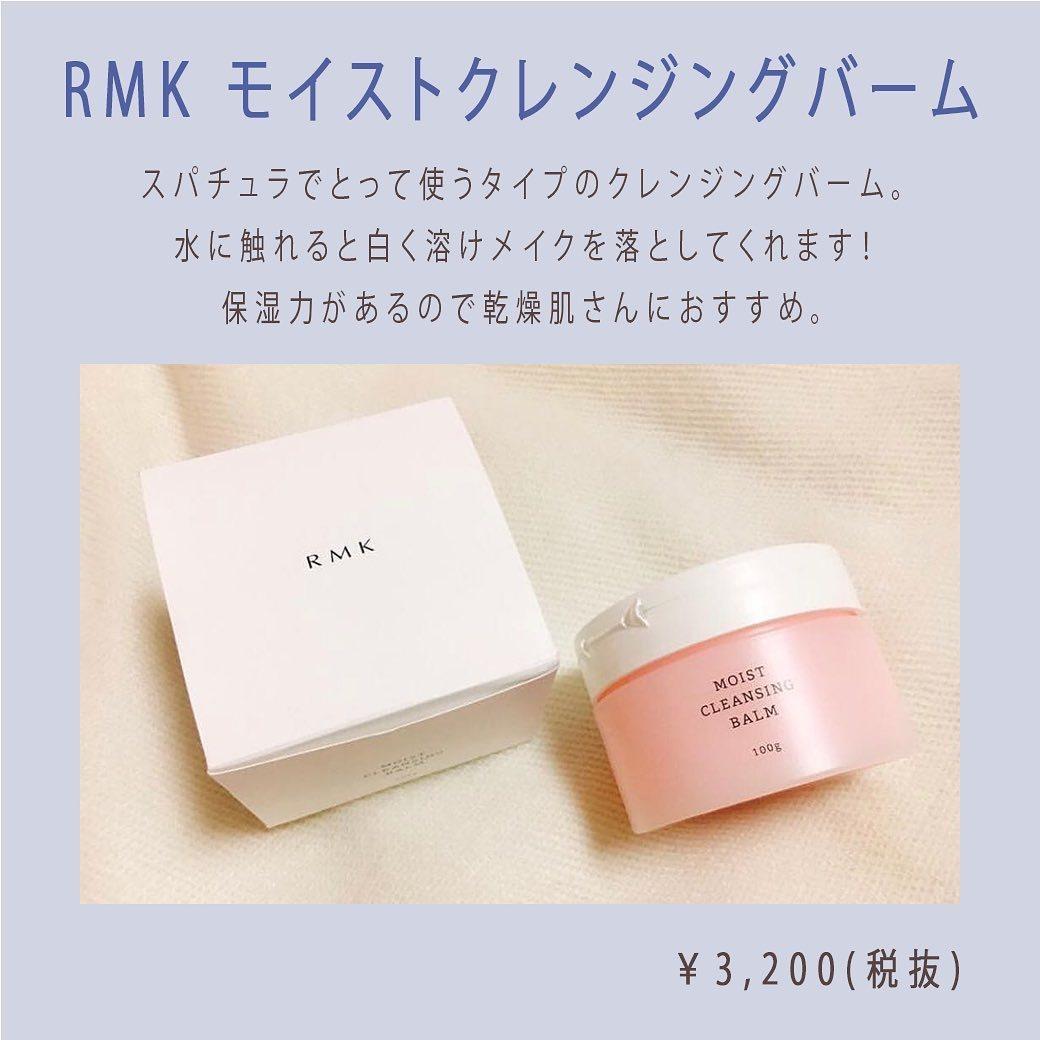 RMK RMK モイスト クレンジングバーム(クレンジングバーム)を使ったクチコミ(2枚目)