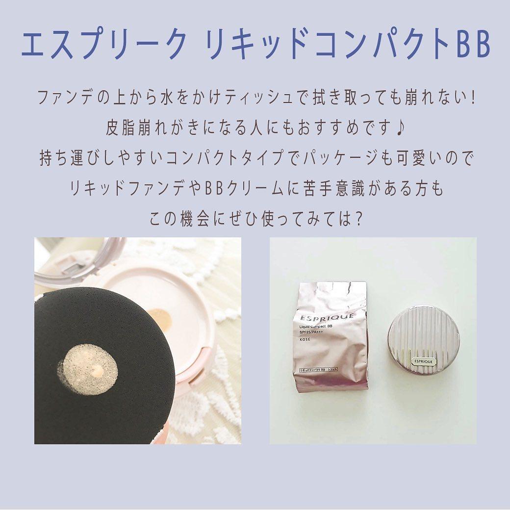 エスプリーク エスプリーク リキッドコンパクト用 ケース 1個(パフ・スポンジ)を使ったクチコミ(3枚目)