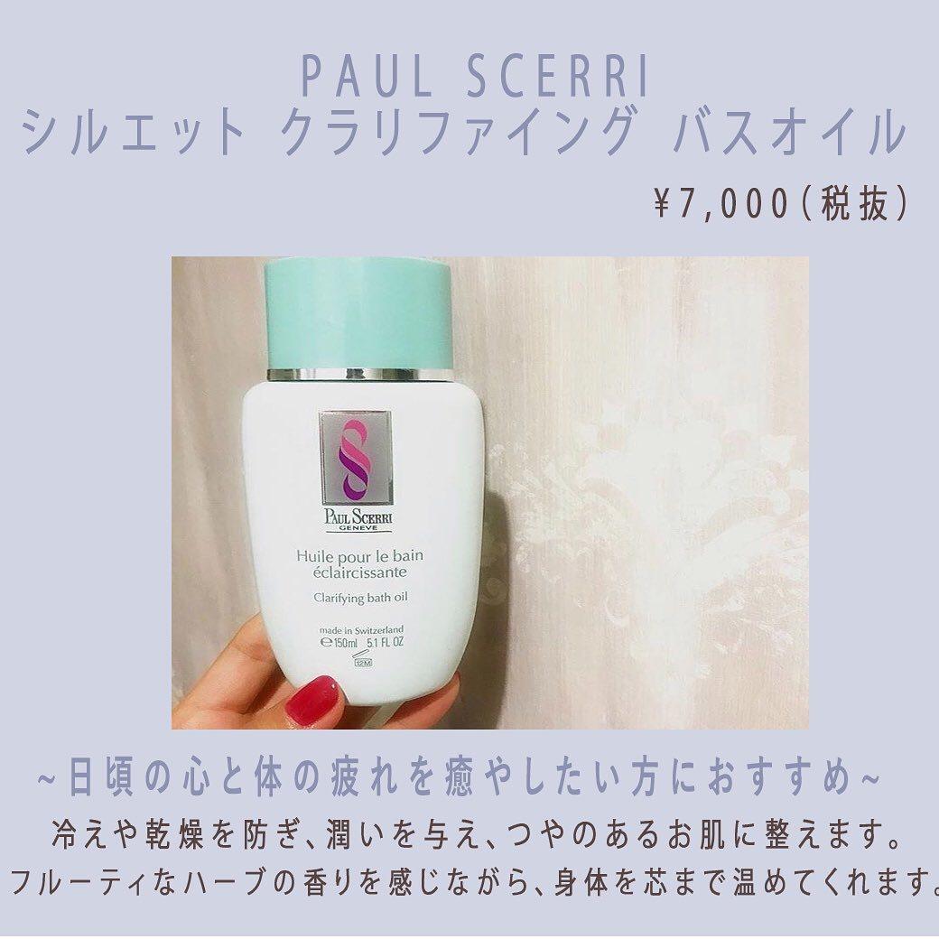 ポール・シェリー シルエット クラリファイング バスオイル 150ml(入浴剤)を使ったクチコミ(3枚目)