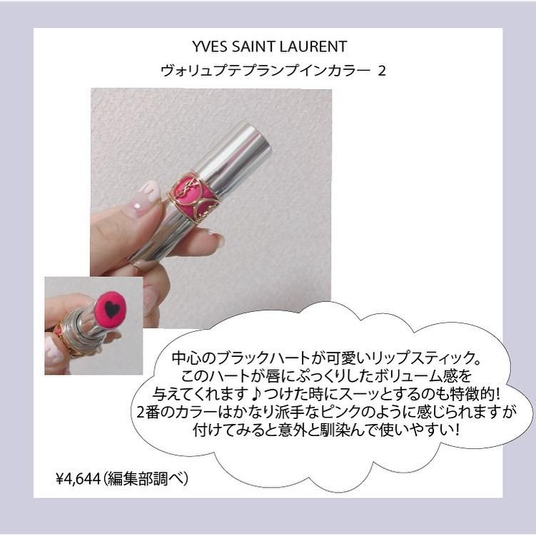 イヴ・サンローラン イヴサンローラン YVES SAINT LAURENT ヴォリュプテプランプインカラー #3 Insane Pink 3.5g(口紅)を使ったクチコミ(2枚目)