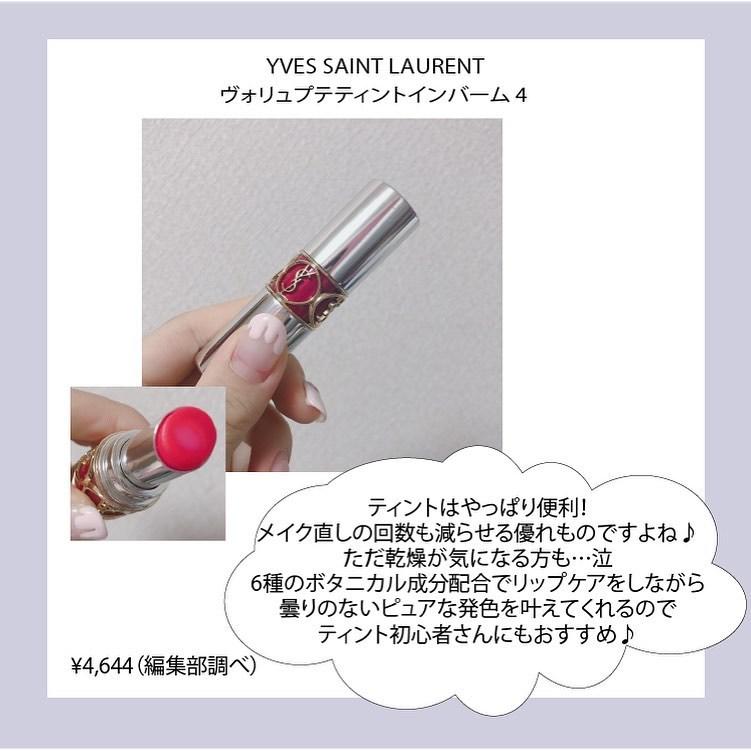 イヴ・サンローラン イヴサンローラン YVES SAINT LAURENT ヴォリュプテプランプインカラー #3 Insane Pink 3.5g(口紅)を使ったクチコミ(3枚目)